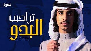 شيلة | تراحيب البدو | أداء فهد بن فصلا | جديد 2019