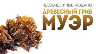 Несовместимые продукты. Древесный гриб Муэр