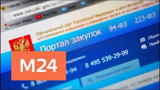 Смотреть видео Все государственные контракты переведут в электронный вид - Москва 24 онлайн