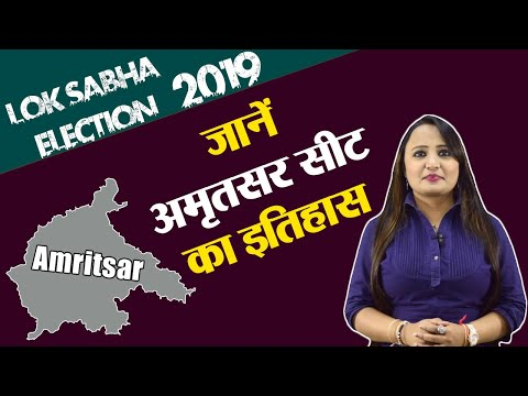 Lok Sabha Election 2019: History of Amritsar, MP Performance card | वनइंडिया हिंदी