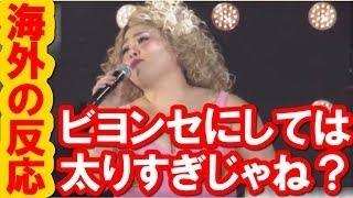 渡辺直美さんがビヨンセさんのモノマネやご本人の前でダンスを披露して...