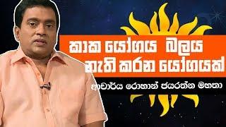 කාක යොගය බලය නැති කරන යොගයක්   Piyum Vila   09 - 05 - 2019   Siyatha TV Thumbnail