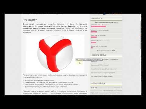 Как отключить систему протект в яндекс браузере