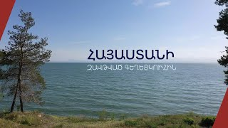 Սևան. Հայաստանի զավթված գեղեցկուհին