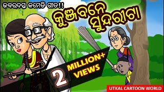 KUNJA BANE SUNDARITA FINE DISUCHI | ODIA CARTOON COMEDY SONG | UTKAL CARTOON WORLD