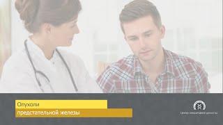видео Чем отличаются аденома простаты и рак предстательной железы