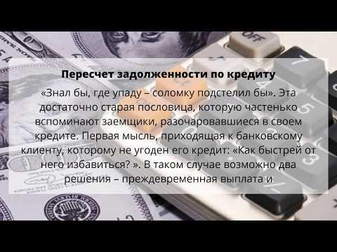 Погашение Основного долга по кредиту