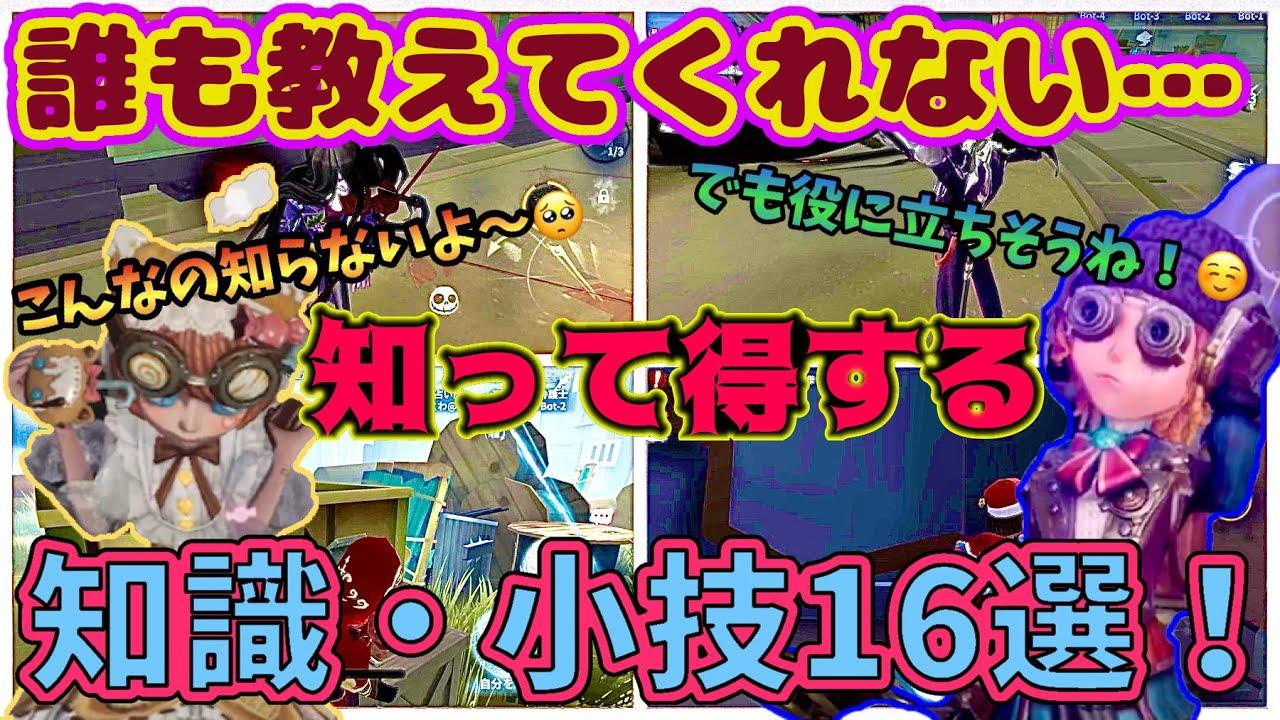 【第五人格】誰も教えてくれない…けど必ず役に立つランク戦に関する知識&小技16選!!!