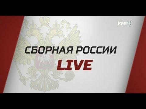 Сборная России. Live. Специальный репортаж