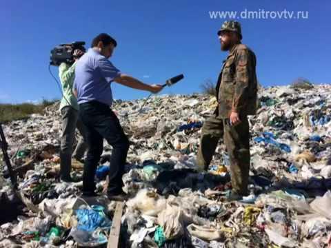 Полигон бытовых отходов