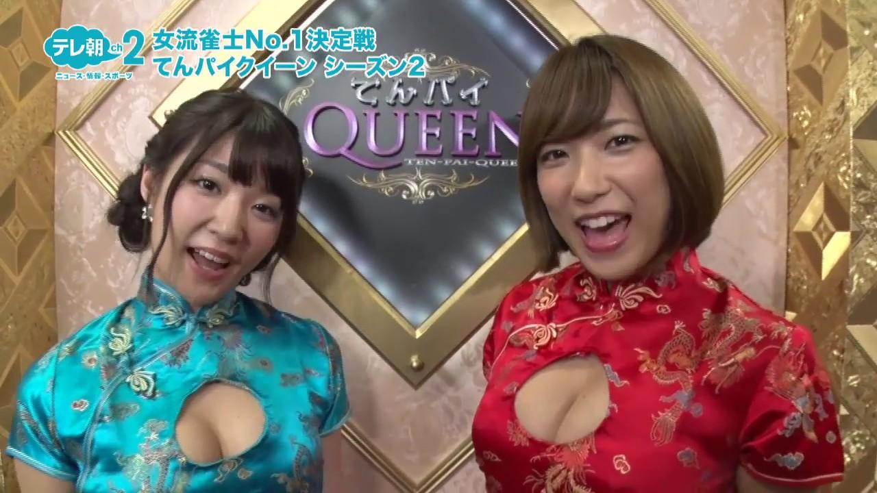てん パイ queen