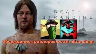 ◄Трейлеры Death Stranding►▌ColdSleap & EnderParniwka▌