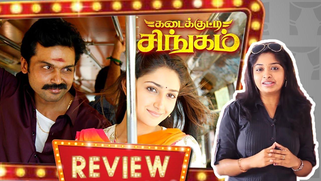 kadai kutty singam tamil movie full
