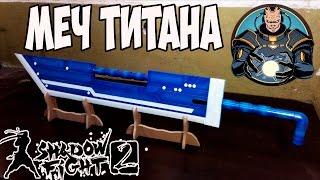 Как сделать меч Титана из Shadow Fight 2 из дерева и пластика(В этом видео я расскажу и покажу как сделать своими руками огромный меч титана из игры Shadow Fight 2 Из дерева..., 2016-10-30T06:41:24.000Z)
