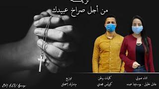 أول ترنيمة للصلاة من أجل الوباء من أجل صراخ عبيدك (ترنيمة للصلاة) عادل خليل / يوستينا عبده