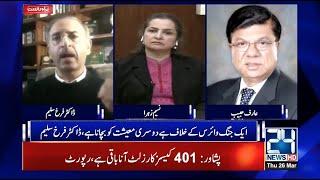 Coronavirus Hit Pakistan Economy   Nasim Zehra @8   26 March 2020