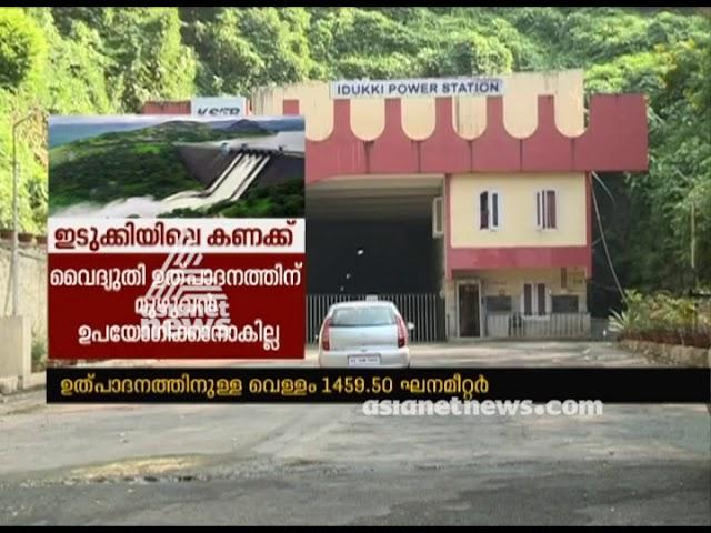 Kerala Floods : ഡാമില് നിന്നും ഒഴുക്കിക്കളഞ്ഞത് 1,063.26 ഘന മീറ്റര് വെള്ളം