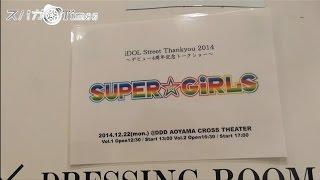 SUPER☆GiRLS スパガ☆Times (No.14) 2015.1.6配信 待望のスパガのオフィ...