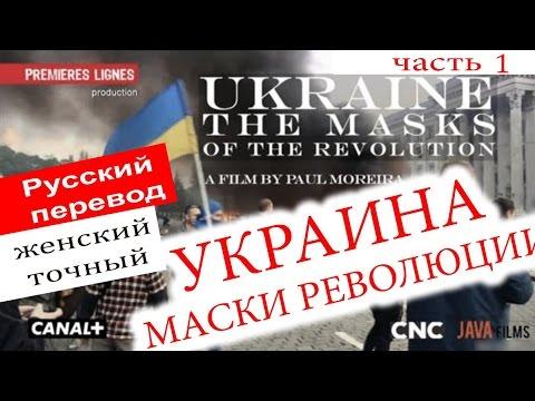 Поль Морейра ► Украина, Маски Революции - перевод  женский более точный нормальный ч. 1 2016