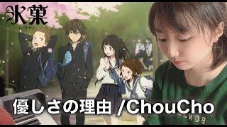 「氷菓」♪優しさの理由/ChouCho 弾いてみました! ぜひ最後まで聴いてください! チャンネル登録、高評価よろしくお願いします! Performed「Hyoka」♪The reason for ...