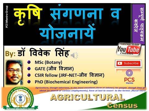 अर्थव्यवस्था/economics: लेक्चर 7: कृषि संगणना व योजनायें/Agri Census & Schemes