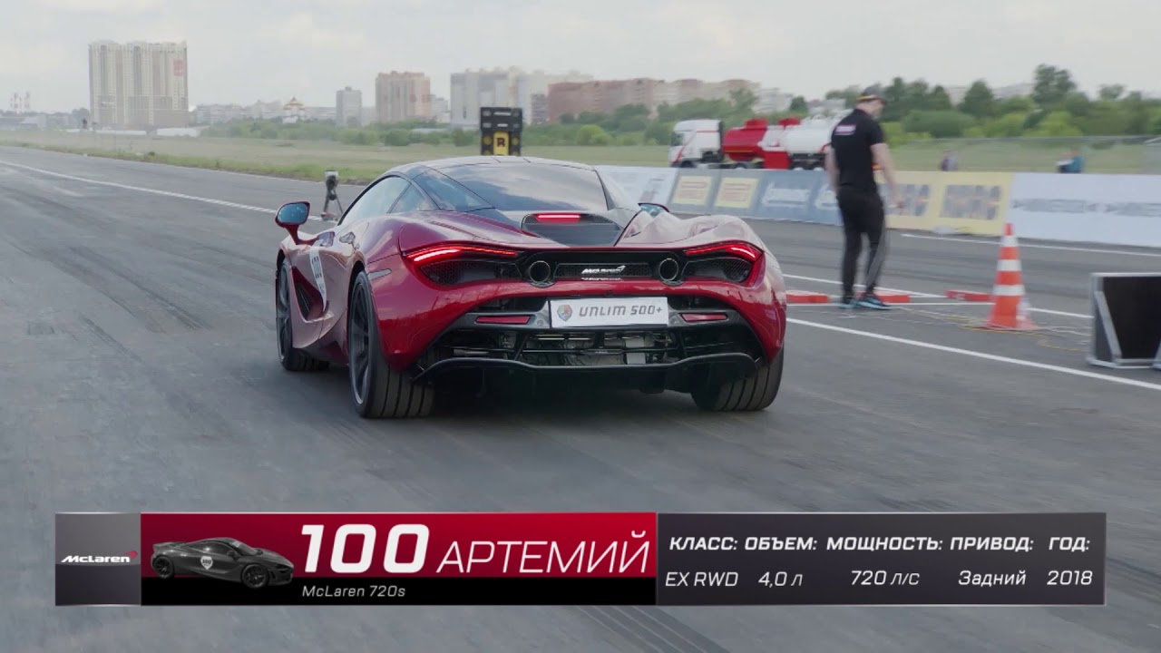Mclaren 720s vs 1200 hp Nissan GT-R, Ferrari 488, Ferrari 812 Superfast. Unlim highlights.