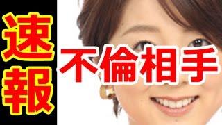 【速報】秋元優里アナの不倫相手に浮上した男の正体 宜しければ、チャン...