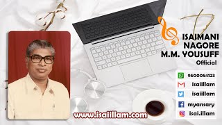 Emberumaane - Isaimani Nagore M.M.Yousuff - tamil islamic devotional classical music