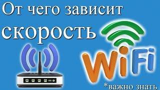 От чего зависит или как увеличить скорость wi fi роутера и интернета?(, 2016-04-21T17:22:30.000Z)