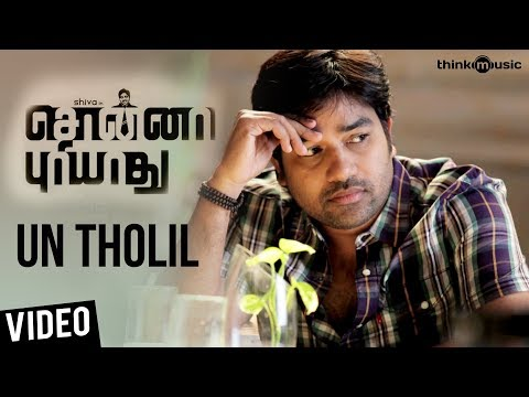 Un Tholil Saindhu Song Lyrics From Sonna Puriyadhu