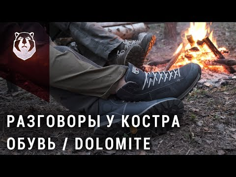 Выбираем универсальные ботинки для города и леса