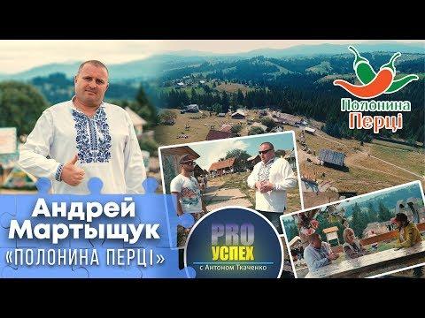 Андрей Мартыщук - Pro Успех. Этно комплекс. Основатель «Полонина Перці»