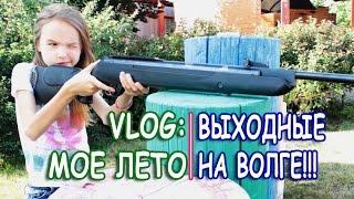 VLOG: Мое лето. Солнце. Волга. Катер. Выходные. Арина Данилова.