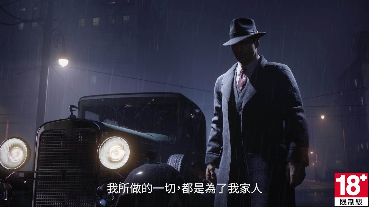PS4『四海兄弟:決定版』繁體中文預告影片