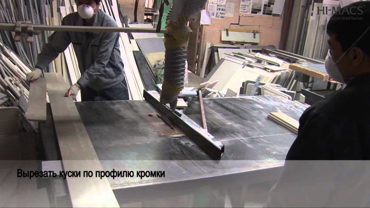 Lg Hausys Hi Macs Fabrication Process Granite