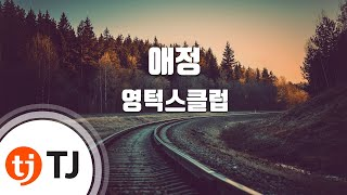 [TJ노래방] 애정 - 영턱스클럽 (Affection - Young Turks Club) / TJ Karaoke