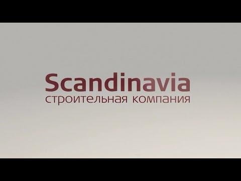 Строительная компания Скандинавия — надежный застройщик