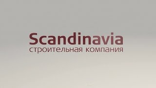 Строительная компания Скандинавия — надежный застройщик(Строительная компания Скандинавия является одним из крупных застройщиков в Северо-Западном федеральном..., 2015-12-10T10:59:03.000Z)