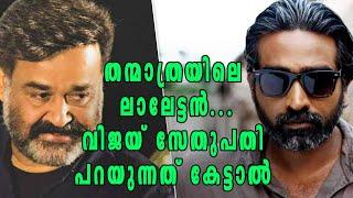 Vijay Sethupathi Praises Mohanlal's Acting In Thanmatra | Filmibeat Malayalam