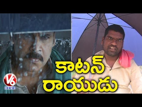 Bithiri Sathi As Katamarayudu | Special Report On Pawan Kalyan's Upcoming Movie | Teenmaar News