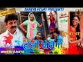 Episode 102  होली खेलैगी .. # Mukesh Dahiya # Happy Holi # KDK # Comedy # DAHIYA FILMS