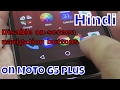 How To Disable on screen Navigation on Moto g5 Plus (Hindi)