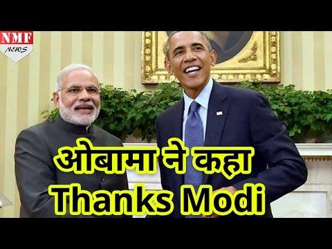 कार्यकाल खत्म होने से पहले Barack Obama ने PM Modi को Phone कर कहा, Thanks Modi