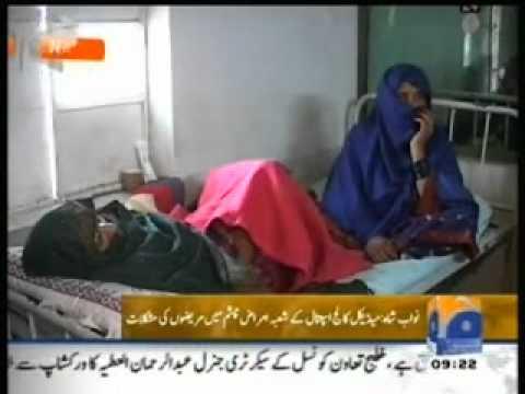 Geo anwar Shaikh Nawabshah .PMC  HOSPITAL OPHTHALMIC Ward PKG.12.12.2010