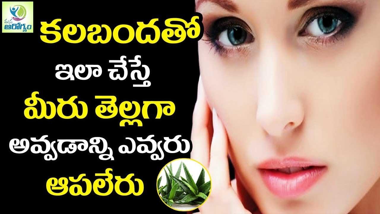 How To Whiten Skin With Aloe Vera Mana Arogyam Telugu Health Tips