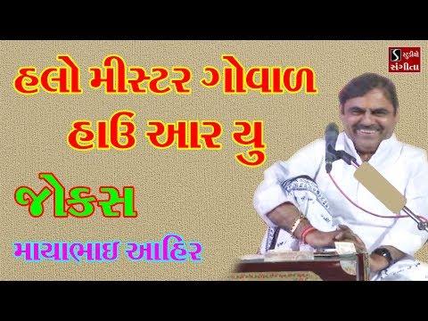 New Jokes 2017 Mayabhai Ahir Live Comedy Dayro HELLO MISTER GOVAL HOW ARE YOU