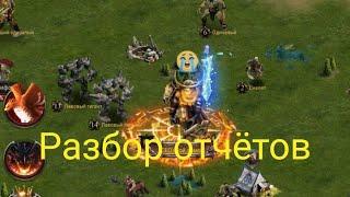 Битва за Трон разбор отчётов