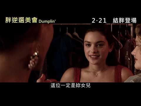 胖逆選美會 (Dumplin')電影預告