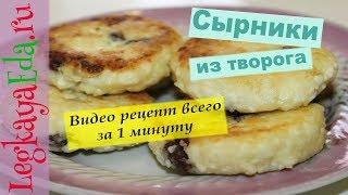 Сырники (творожники) пышные, нежные и очень вкусные! Видео рецепт