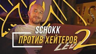 SCHOKK ПРОТИВ ХЕЙТЕРОВ Часть 2 #vsrap